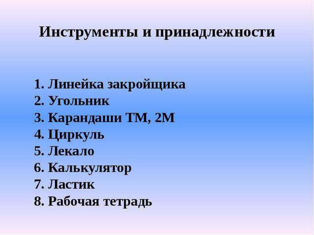 Инструменты и принадлежности 1. Линейка закройщика 2. Угольник 3. Карандаши Т...