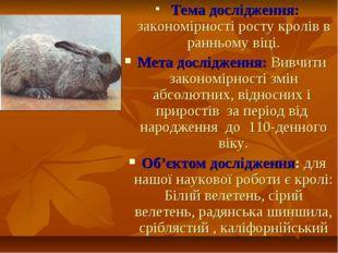 Тема дослідження: закономірності росту кролів в ранньому віці. Мета дослідже