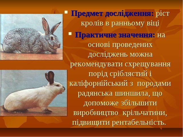 Предмет дослідження: ріст кролів в ранньому віці Практичне значення: на основ...