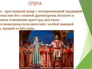 ОПЕРА Опера - престижный жанр с четырехвековой традицией. Он немыслим без сло