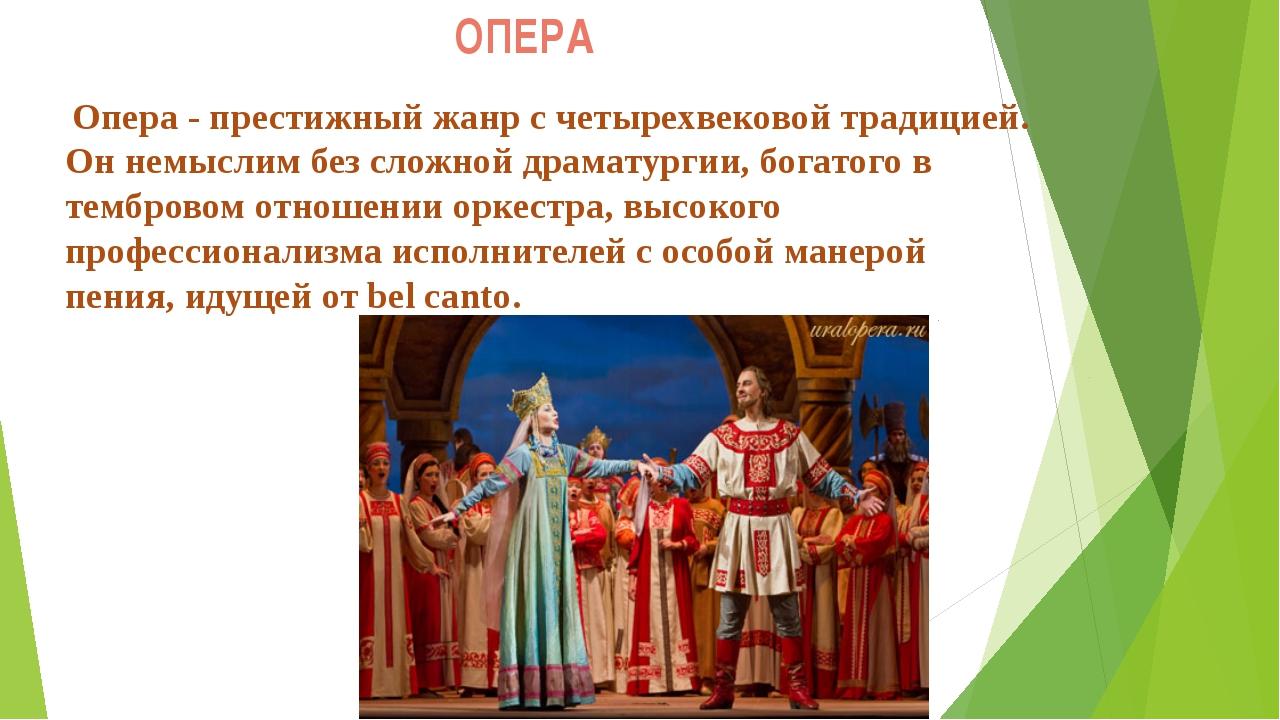 ОПЕРА Опера - престижный жанр с четырехвековой традицией. Он немыслим без сло...