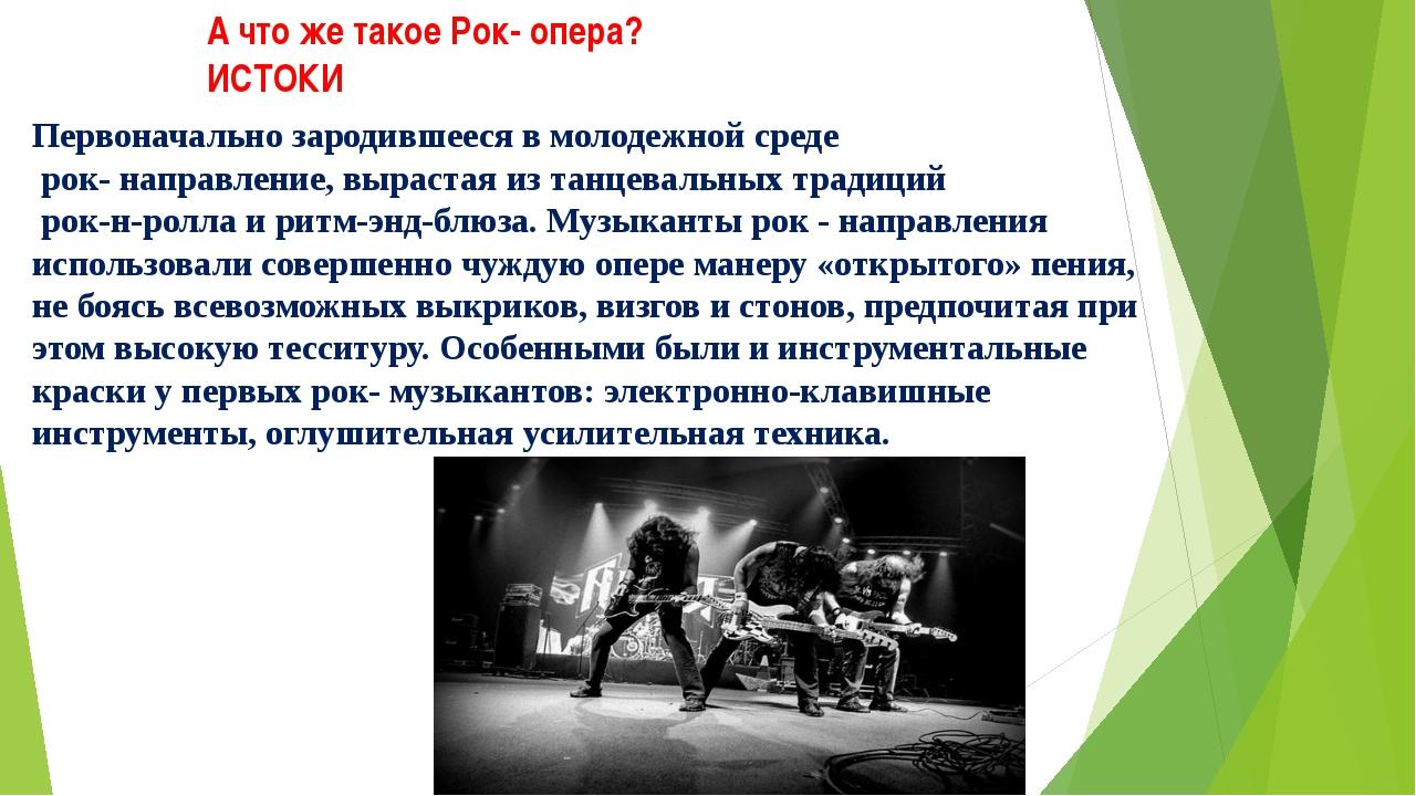 А что же такое Рок- опера? ИСТОКИ Первоначально зародившееся в молодежной сре...