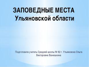 Подготовила учитель Средней школы № 82 г. Ульяновска Ольга Викторовна Ванюшки