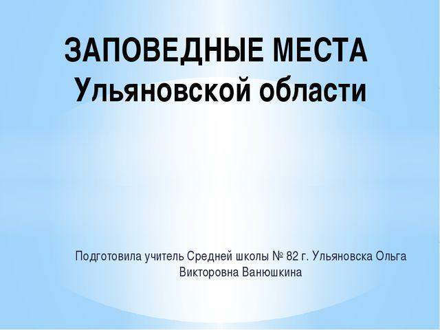 Подготовила учитель Средней школы № 82 г. Ульяновска Ольга Викторовна Ванюшки...