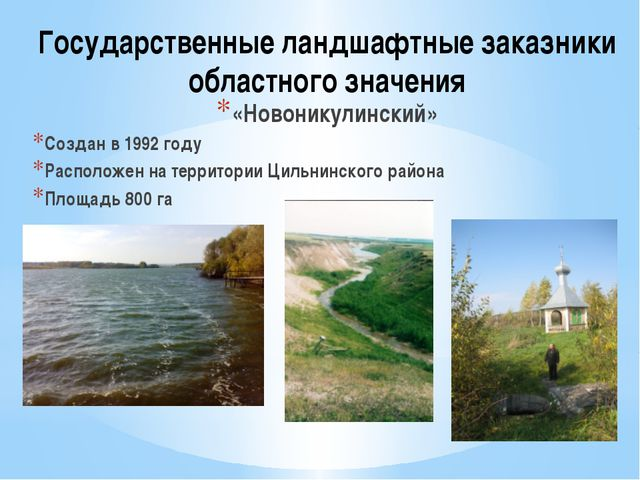 Государственные ландшафтные заказники областного значения «Новоникулинский» С...