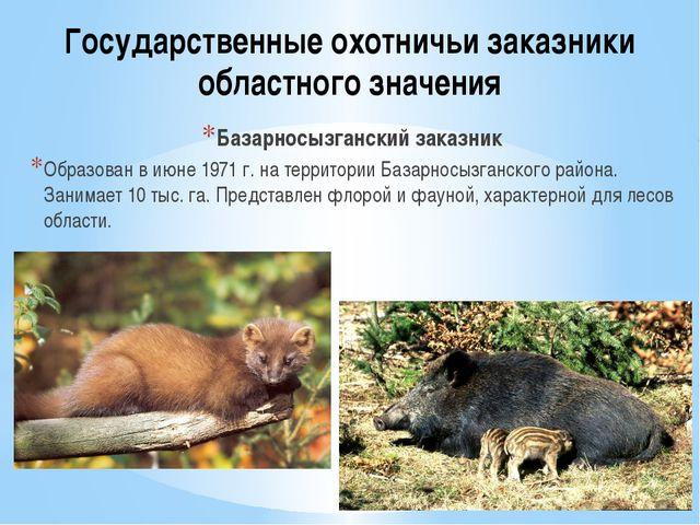Государственные охотничьи заказники областного значения Базарносызганский зак...