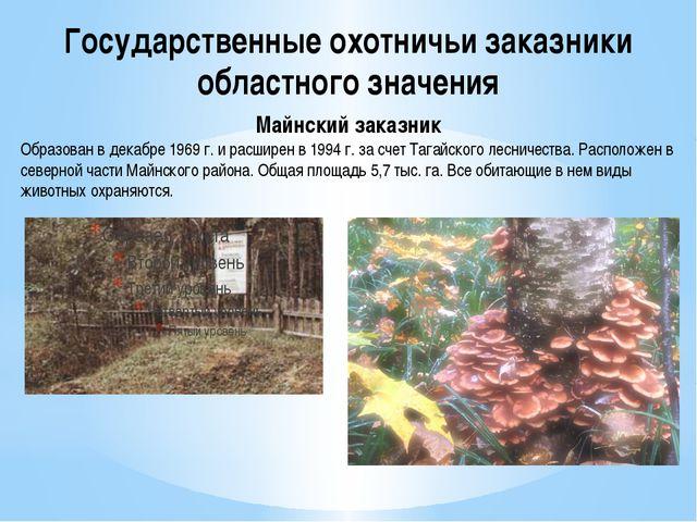 Государственные охотничьи заказники областного значения Майнский заказник Обр...