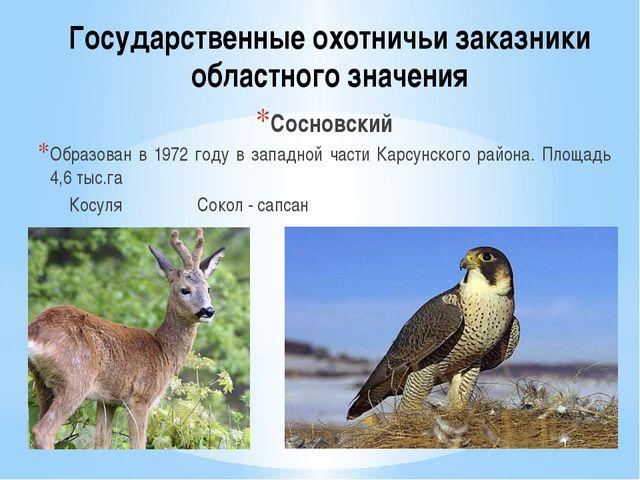 Государственные охотничьи заказники областного значения Сосновский Образован...