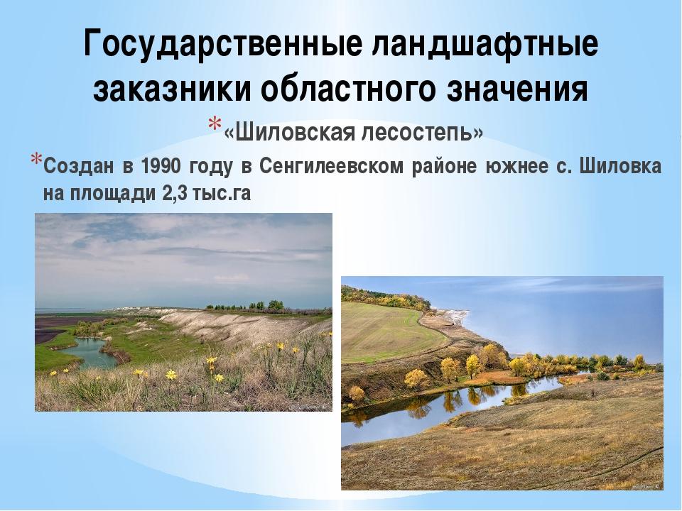 Государственные ландшафтные заказники областного значения «Шиловская лесостеп...