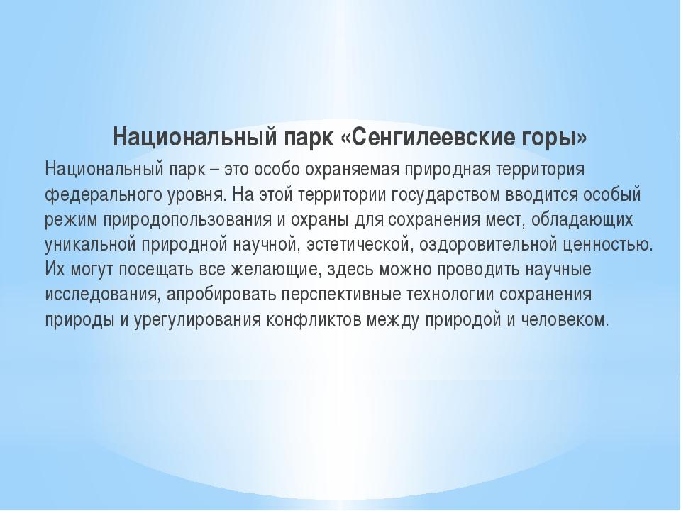 Национальный парк «Сенгилеевские горы» Национальный парк – это особо охраняе...