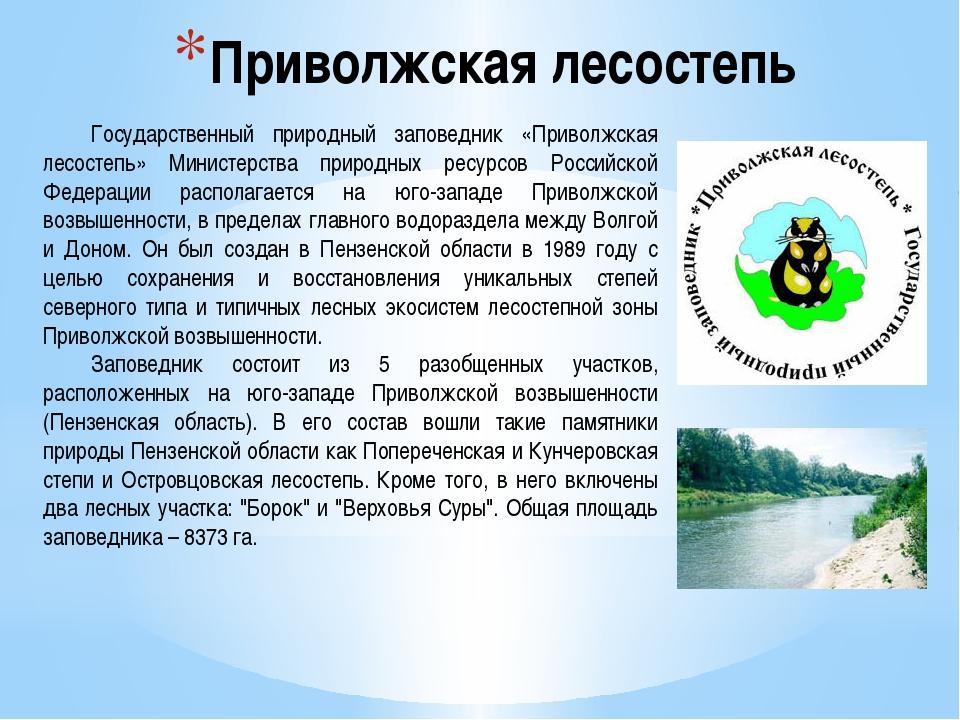 Приволжская лесостепь Государственный природный заповедник «Приволжская лесо...