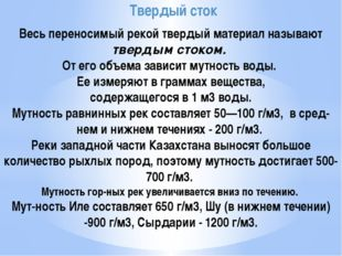 Ертис Ертис— река Казахстана, главный приток реки Обь. Длина 4248 км. Исток К