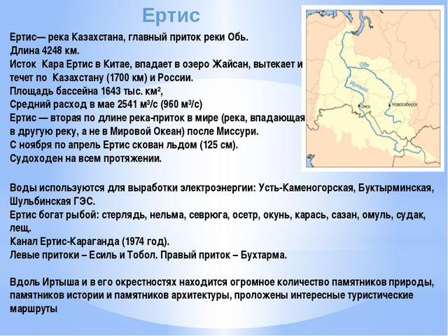 Задания Напишите рядом с цифрой определение: ответы Река со всеми притоками....
