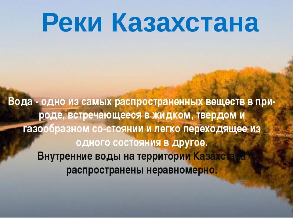 Реки Казахстана Вода - одно из самых распространенных веществ в природе, вс...