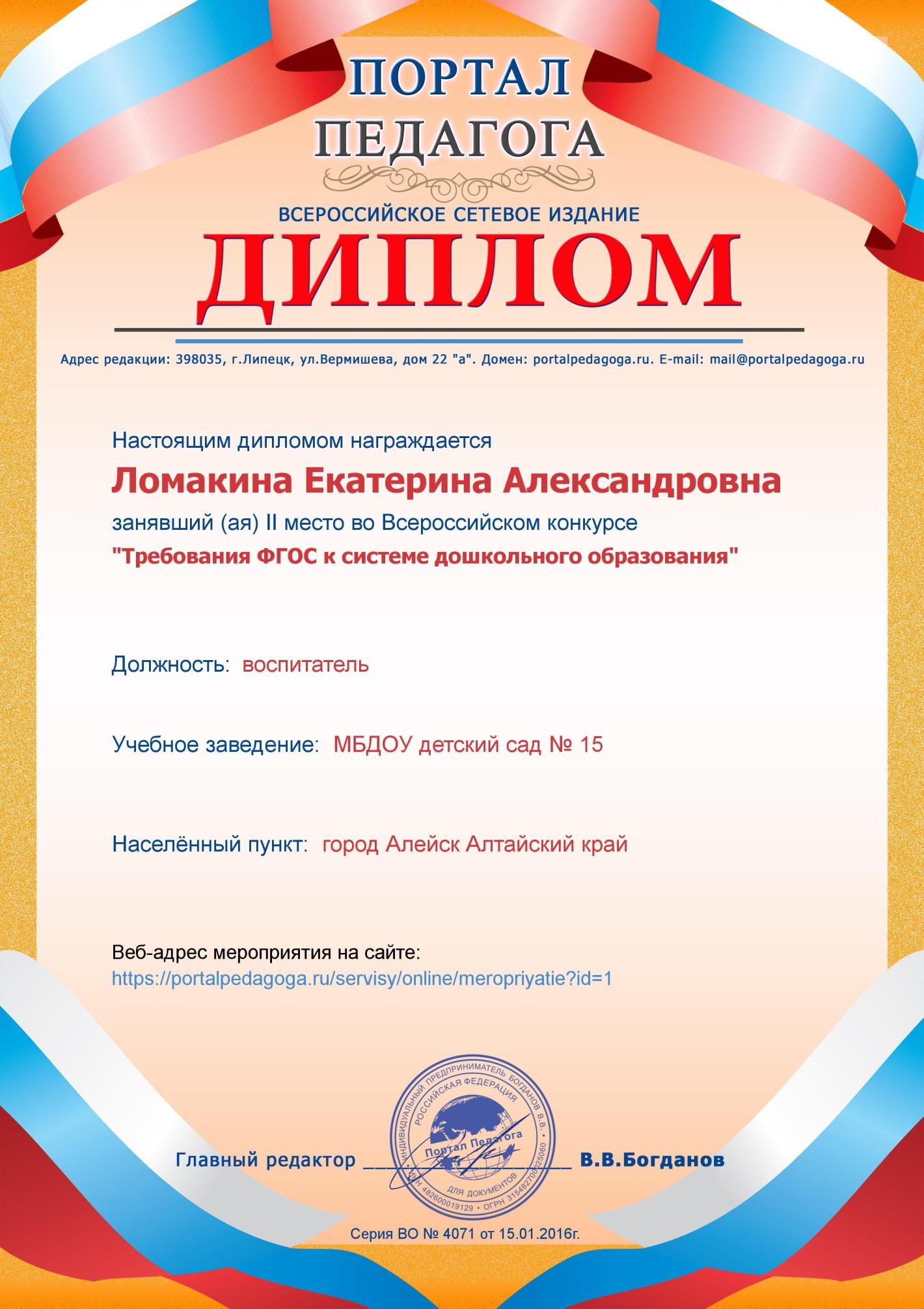 C:\Documents and Settings\Admin\Рабочий стол\diplom (1).jpg