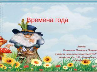 Автор: Клименко Наталия Петровна, учитель начальных классов,МБОУ «Школа-гимна