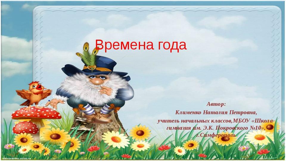 Автор: Клименко Наталия Петровна, учитель начальных классов,МБОУ «Школа-гимна...