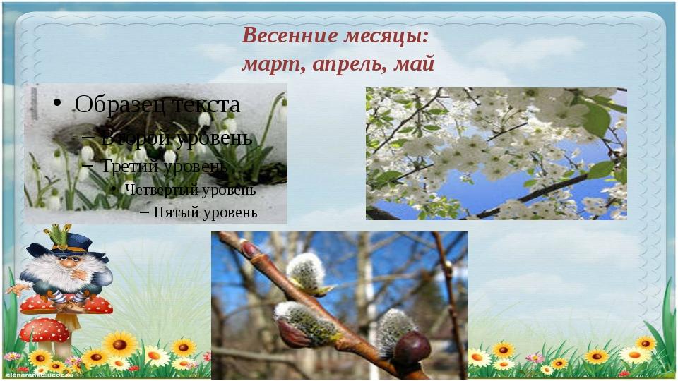 Весенние месяцы: март, апрель, май