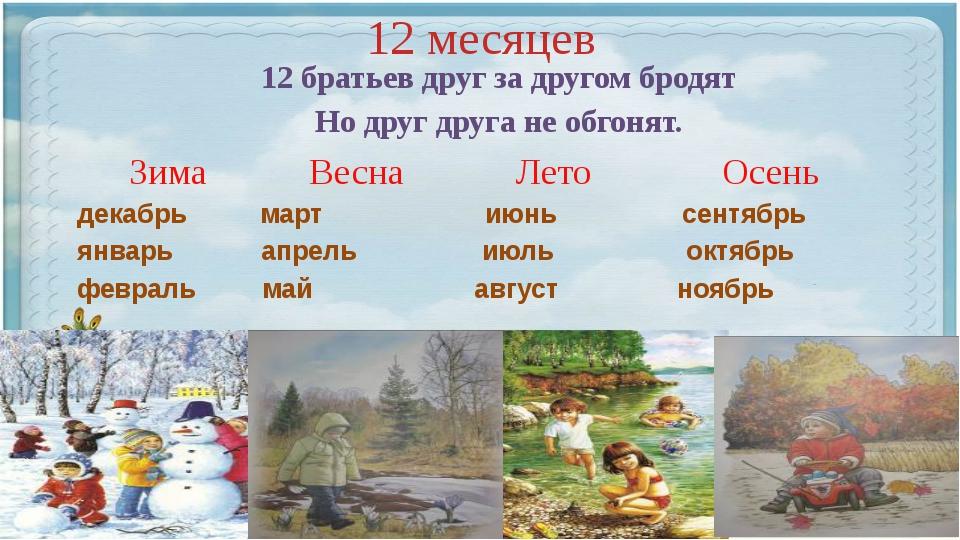 Картинка все месяца года