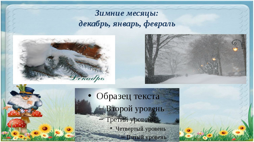 Зимние месяцы: декабрь, январь, февраль