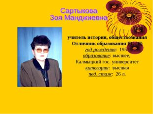 учитель истории, обществознания Отличник образования РС (Я) год рождения: 19