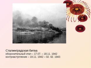 Сталинградская битва оборонительный этап – 17.07. – 18.11. 1942 контрнаступле