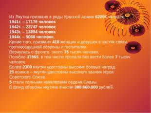 Из Якутии призвано в ряды Красной Армии 62091 человек. 1941г. – 17179 человек