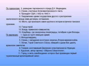 По горизонтали: 2. разведчик партизанского отряда Д.Н. Медведева. 4. Страна,