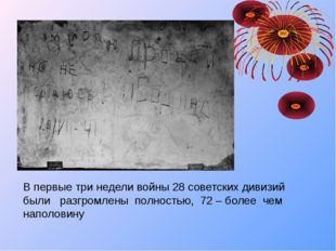 В первые три недели войны 28 советских дивизий были разгромлены полностью, 72