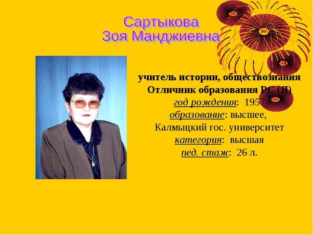 учитель истории, обществознания Отличник образования РС (Я) год рождения: 19...