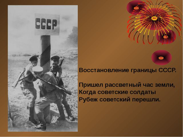 Восстановление границы СССР. Пришел рассветный час земли, Когда советские сол...