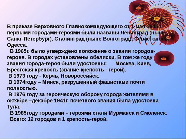 В приказе Верховного Главнокомандующего от 1 мая 1945 г. первыми городами-гер...