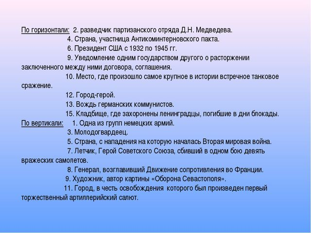 По горизонтали: 2. разведчик партизанского отряда Д.Н. Медведева. 4. Страна,...