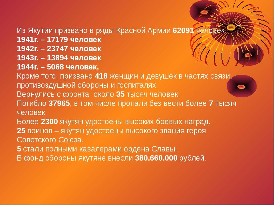 Из Якутии призвано в ряды Красной Армии 62091 человек. 1941г. – 17179 человек...
