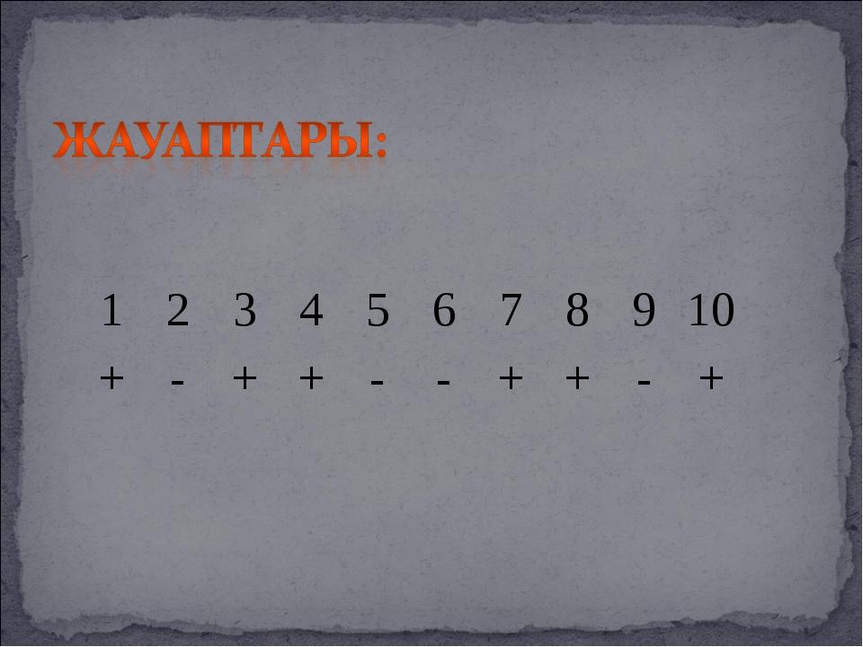 12345678910 +-++--++-+