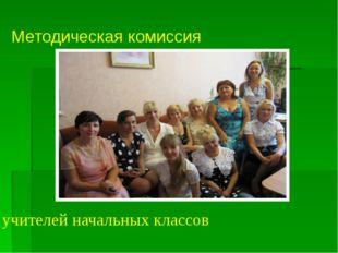 Методическая комиссия учителей начальных классов