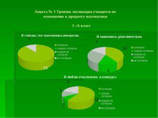 Анкета № 3 Уровень мотивации учащихся по отношению к предмету математики 3 –А