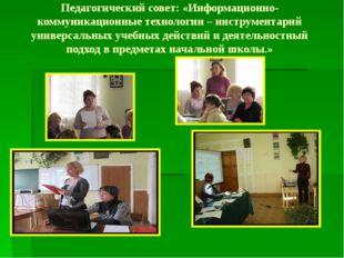 Педагогический совет: «Информационно-коммуникационные технологии – инструмент