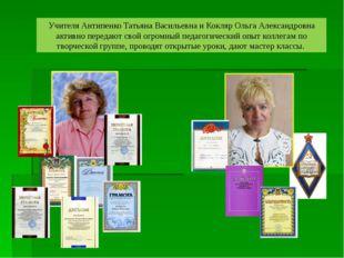 Учителя Антипенко Татьяна Васильевна и Кокляр Ольга Александровна активно пер
