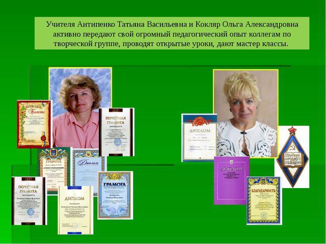 Учителя Антипенко Татьяна Васильевна и Кокляр Ольга Александровна активно пер...