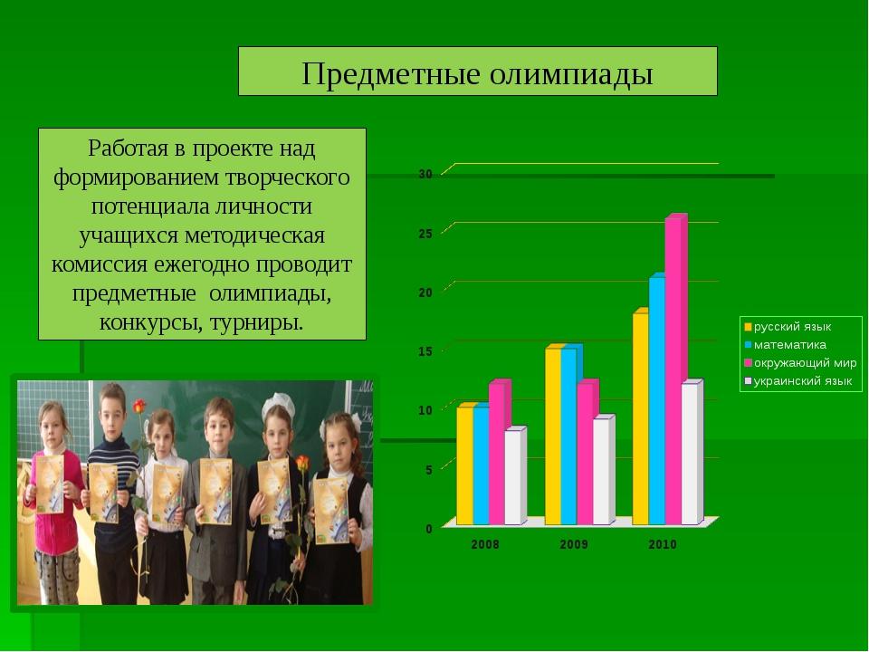 Предметные олимпиады Работая в проекте над формированием творческого потенциа...