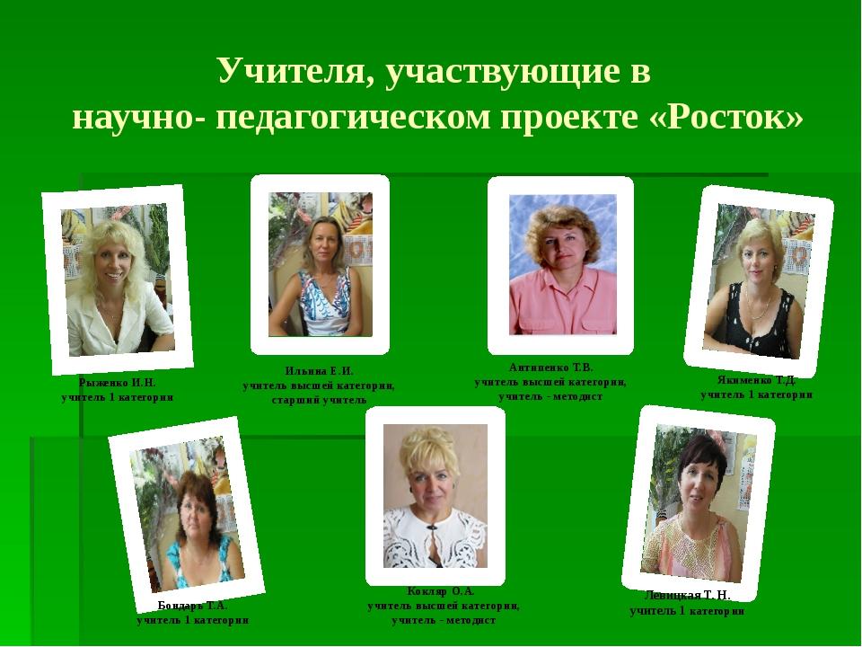 Учителя, участвующие в научно- педагогическом проекте «Росток» Рыженко И.Н. у...