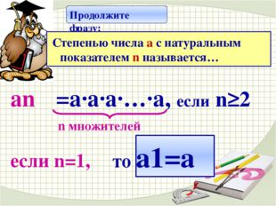 n множителей если n=1, Продолжите фразу: аn =a·а·а·…·а, если n≥2 то а1=а Сте