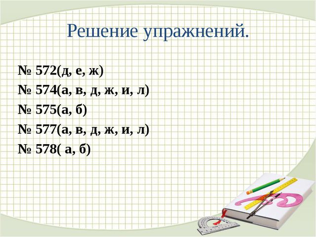 Решение упражнений. № 572(д, е, ж) № 574(а, в, д, ж, и, л) № 575(а, б) № 577(...