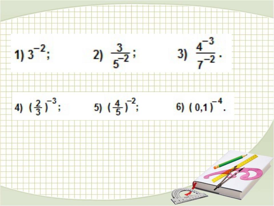Учитель математики МБОУ СОШ № 25 Е.В. Малая