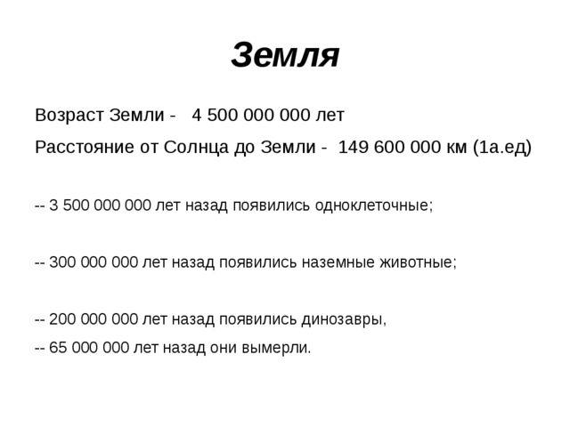 Земля Возраст Земли - 4 500 000 000 лет Расстояние от Солнца до Земли - 149 6...