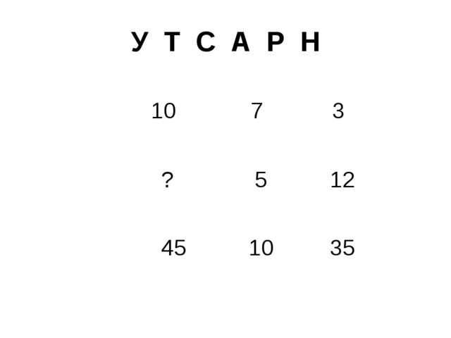 У Т С А Р Н 10 7 3 ? 5 12 45 10 35