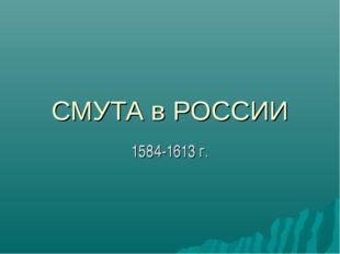 СМУТА в РОССИИ 1584-1613 г.