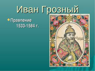 Иван Грозный Правление 1533-1584 г.