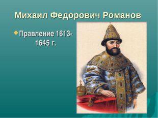 Михаил Федорович Романов Правление 1613-1645 г.